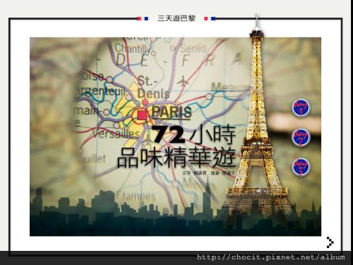 如何72小時逛巴黎-500x375