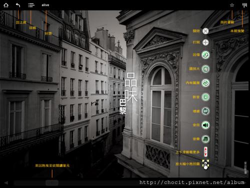 深入巴黎發覺生活美學-500x375