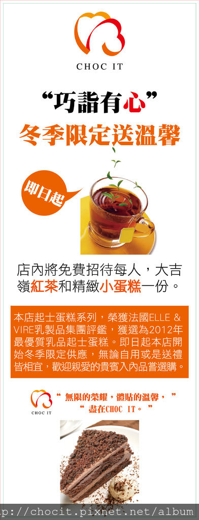 大吉嶺紅茶+蛋糕_人型立牌_160x60_1101_ko