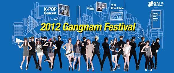 gangnam_festival_top