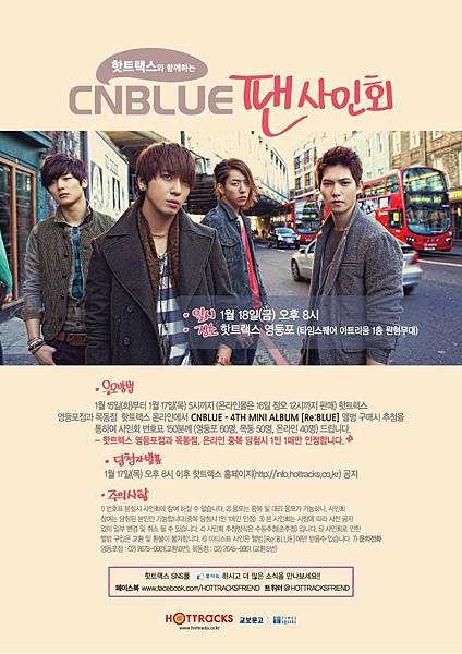 cnblue 웹공지