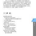 第四組專題企畫書_頁面_03