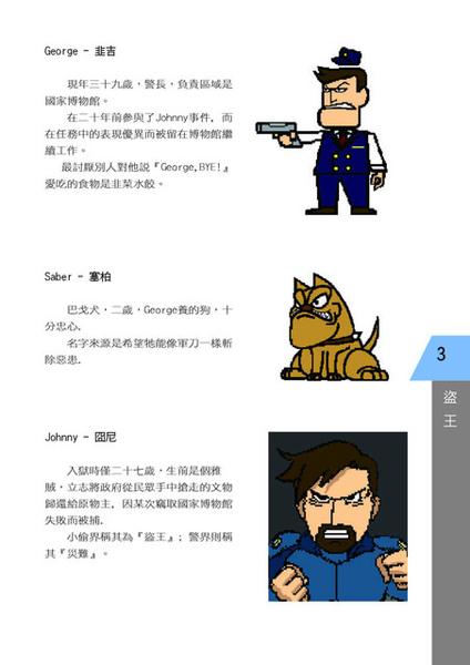 第四組專題企畫書_頁面_05