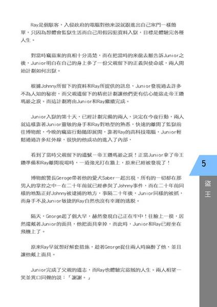 第四組專題企畫書_頁面_07