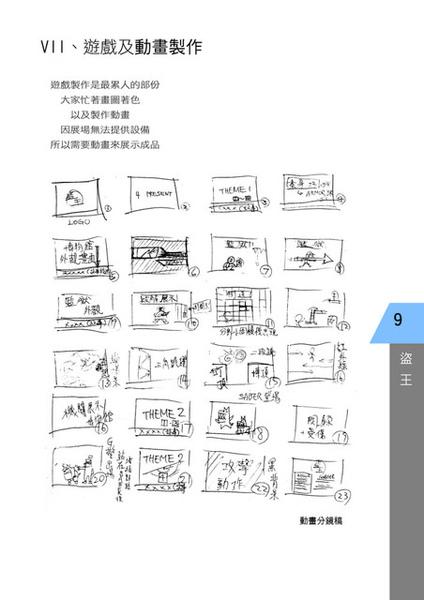第四組專題企畫書_頁面_11