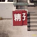 xiaoqing 073.jpg