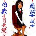 yuron18(c.jpg