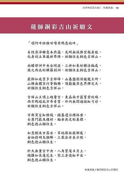 file-page29.jpg
