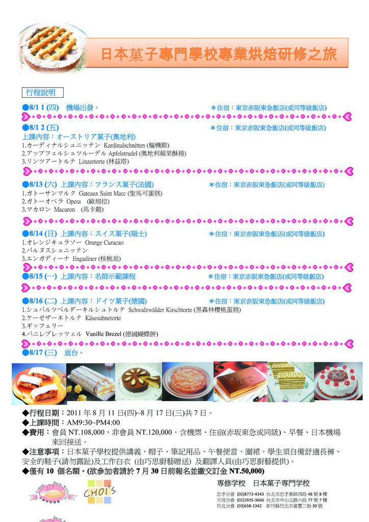 日本果子專門學校_dm(110722版)拷貝.jpg