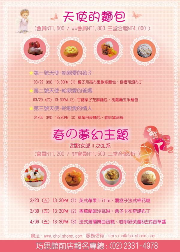 館前3月-天使麵包+甜點女郎(S)
