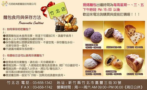 竹北麵包-保存,訂購單(S)