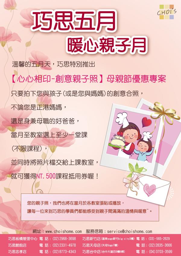 2012-母親節專案(2)