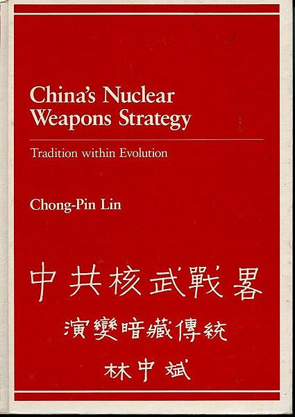 198800600 China's Nuclear Weapons Strategy book coverb.jpg