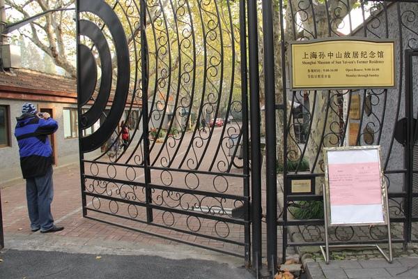 孫中山故居 Sun Yatsen's residence .jpg
