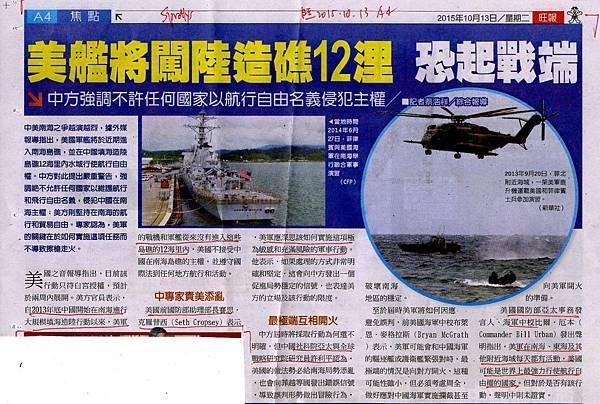 20151019 美艦將闖錄造礁12浬 恐起戰端