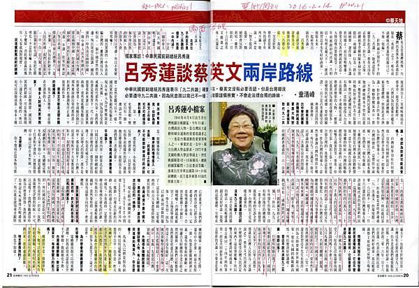 20160214 呂秀蓮談蔡英文兩岸路線 ok
