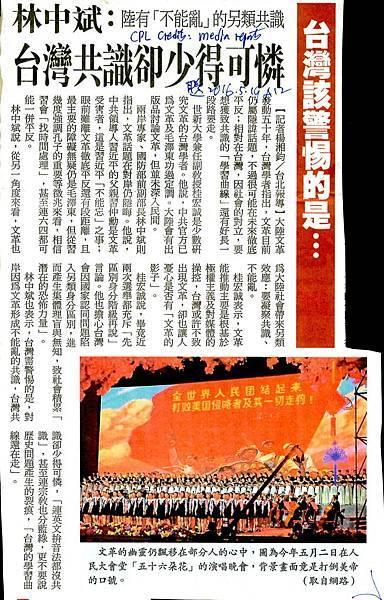 20160519 林中斌:陸有不能亂的另類共識台灣共識卻少得可憐