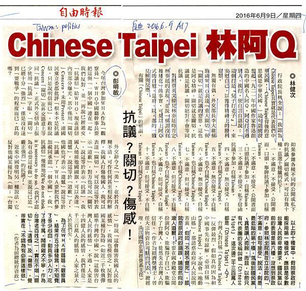 Chinese Taipei 林阿Q OK