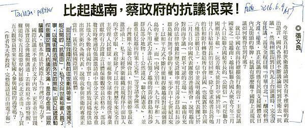 比起越南,蔡政府的抗議很蔡!