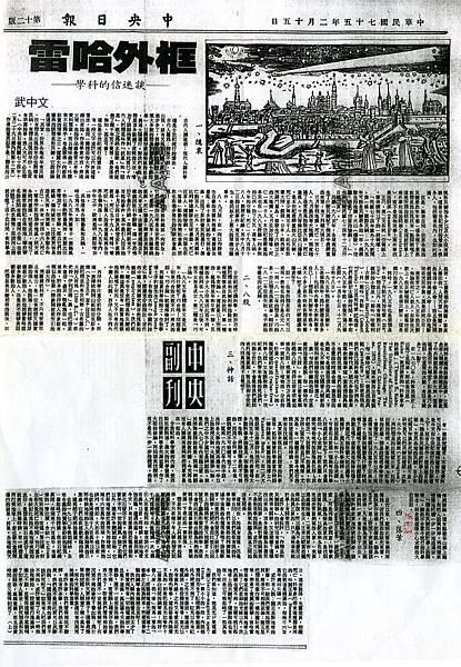19860215 框外哈雷 談迷信的科學.jpg