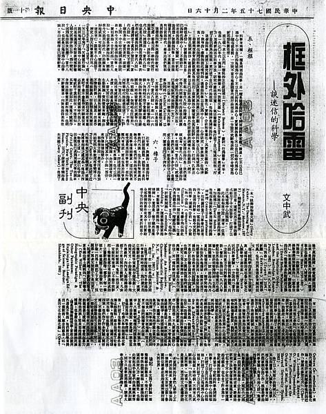 19860216 框外哈雷 談迷信的科學.jpg