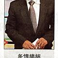 05d .20090131 多情總統.jpg