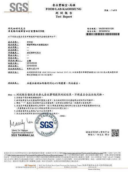 SGS檢驗單 pg1