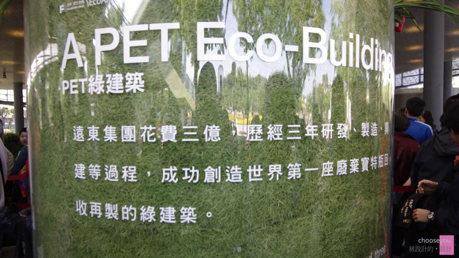 2011-04-20-花博-020.jpg