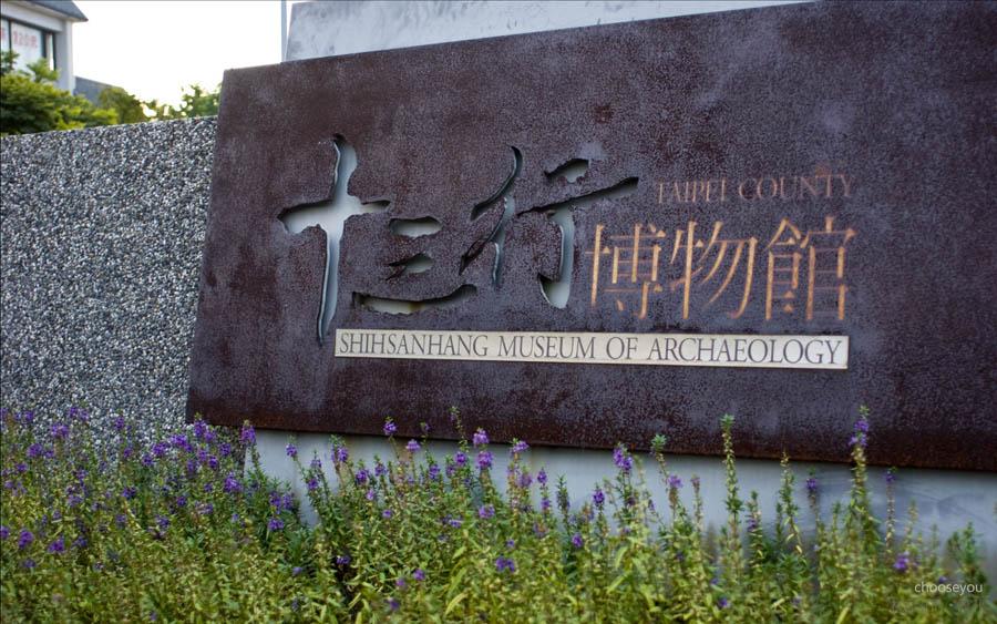 2010-08-15-八里-十三行博物館[FHD]-005.jpg