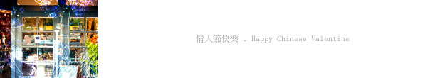 2011-BLOG-NAME(900x146-細版標頭)2011.08.02.jpg