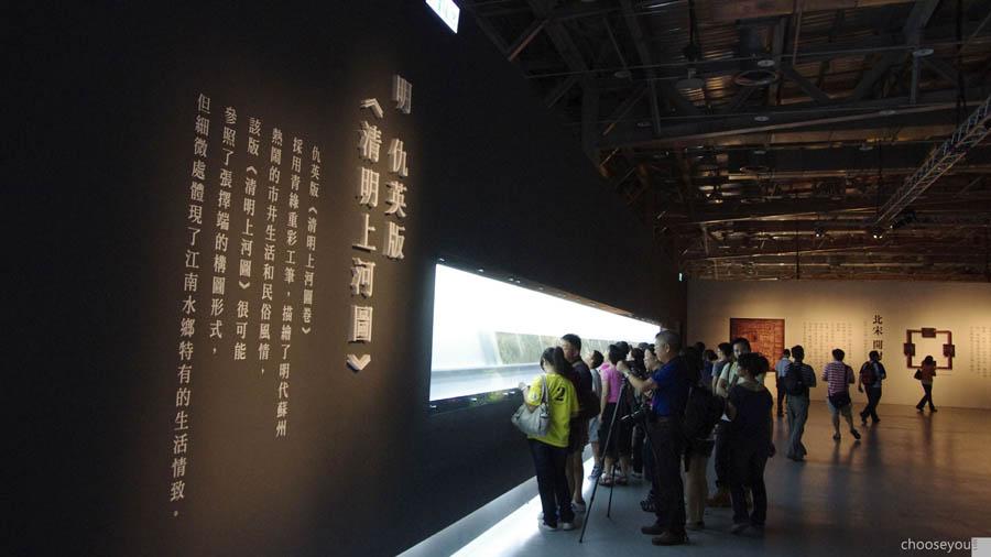 2011-08-15-會動的清明上河圖-12.jpg