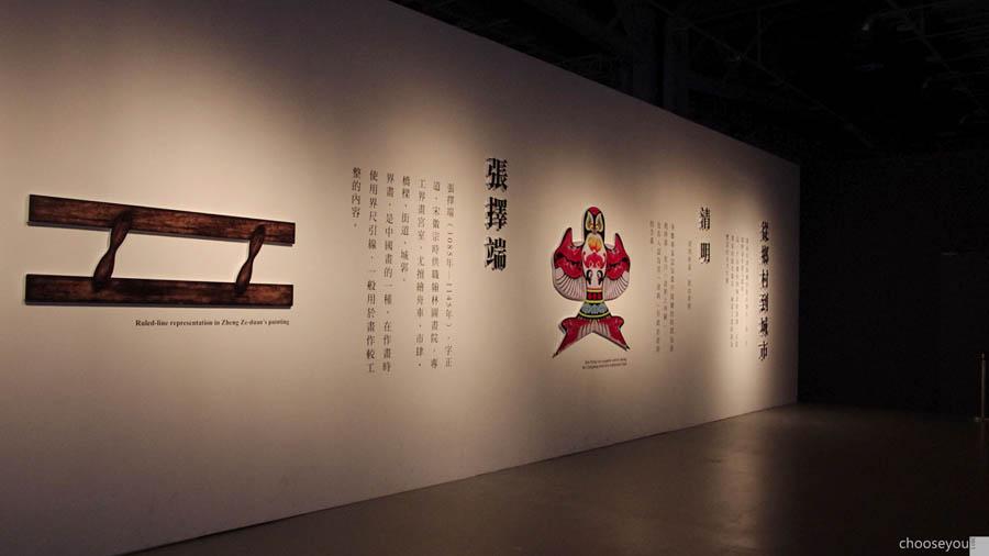 2011-08-15-會動的清明上河圖-14.jpg