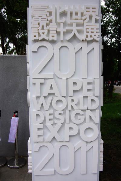 2011-10-10-松山菸廠設計展-019.jpg