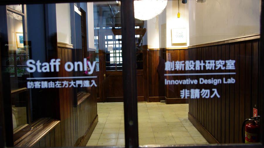 2011-10-10-松山菸廠設計展-021.jpg
