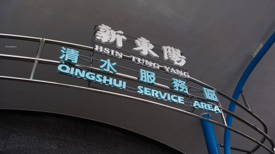 11-11-22-中部遊-清水休息站-01.jpg