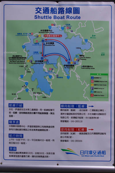 11-11-22-中部遊-日月潭-03.jpg