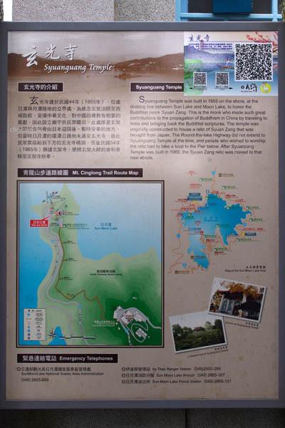 11-11-22-中部遊-日月潭-75.jpg