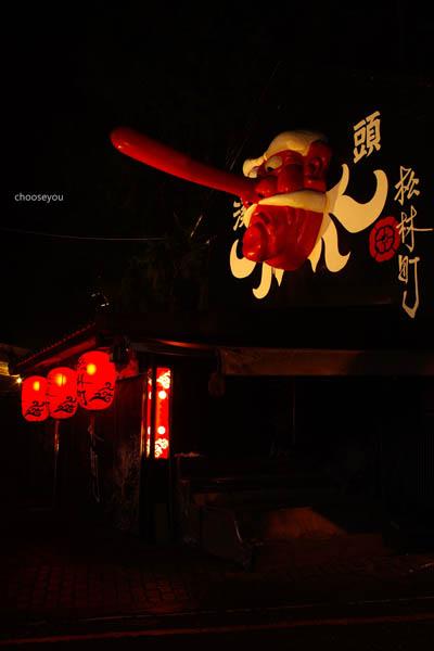 2011-11-22-中部日月潭溪頭-妖怪村-037.jpg