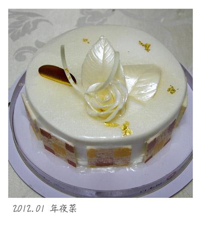 2012-01-年夜菜-007.jpg