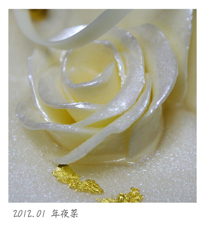 2012-01-年夜菜-011.jpg
