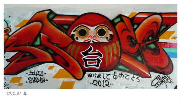 2012-01-年夜菜-050.jpg