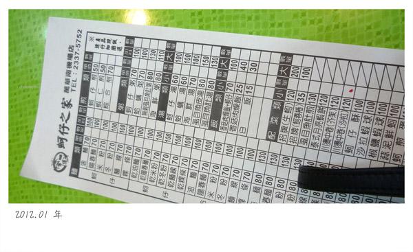 2012-01-年夜菜-066.jpg