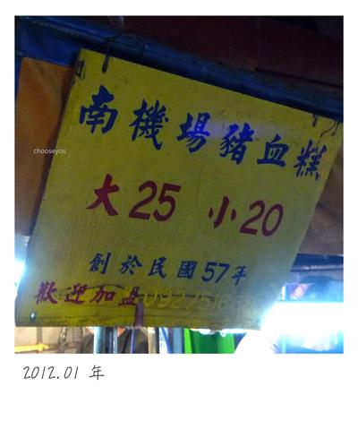 2012-01-年夜菜-072.jpg