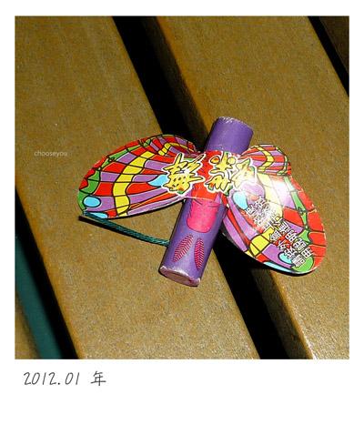 2012-01-年夜菜-086.jpg