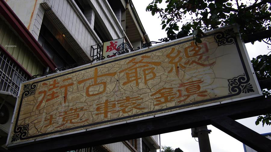 2012-0228-台南遊-172[逛逛]