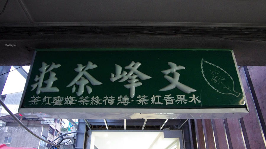 2012-0228-台南遊-222[吳園]