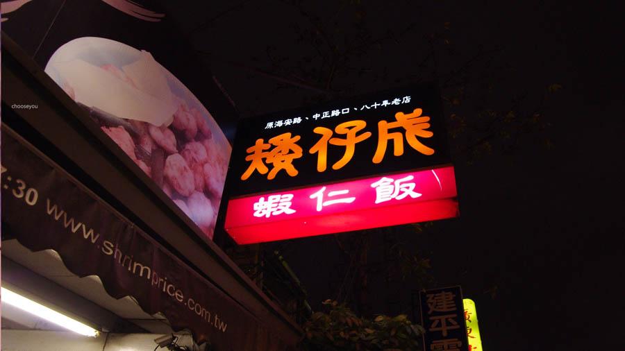 2012-0228-台南遊-260
