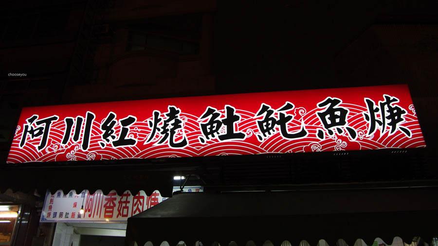 2012-0228-台南遊-278