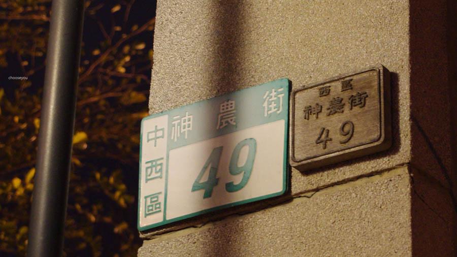 2012-0228-台南遊-283