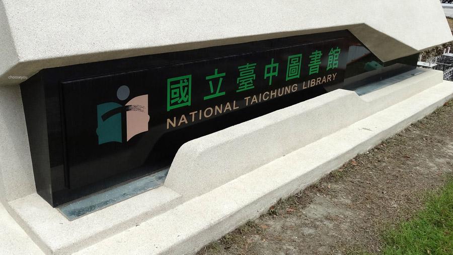 2012-0706-台中遊-國立臺中圖書館-022